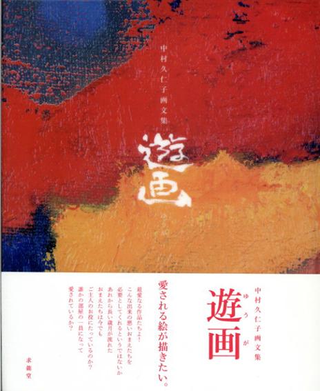 遊画 中村久仁子画文集/中村久仁子