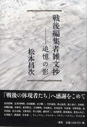 戦後編集者雑文抄 追憶の影/松本昌次