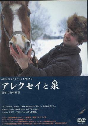 アレクセイと泉 DVD/本橋成一 坂本龍一音楽