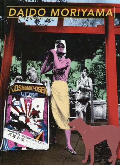森山大道 Daido Moriyama Retrospective Since 1965/横尾忠則装丁デザイン