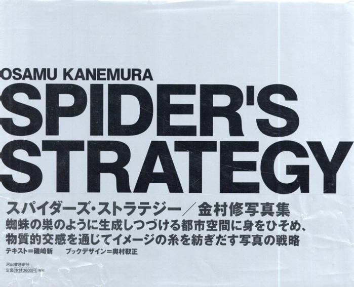 Spider's Strategy/金村修