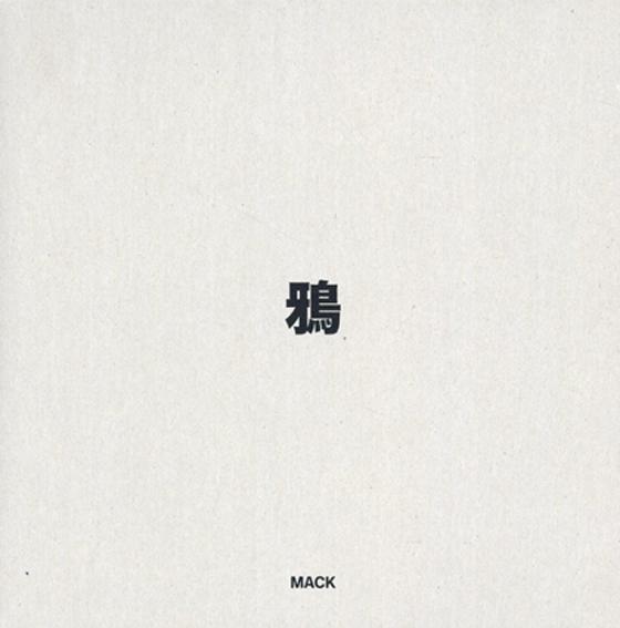 深瀬昌久写真集 Masahisa Fukase: 鴉 Ravens 復刻版/深瀬昌久