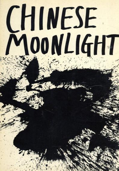 ウォレス・ティン Chinese Moonlight/Walasse Ting
