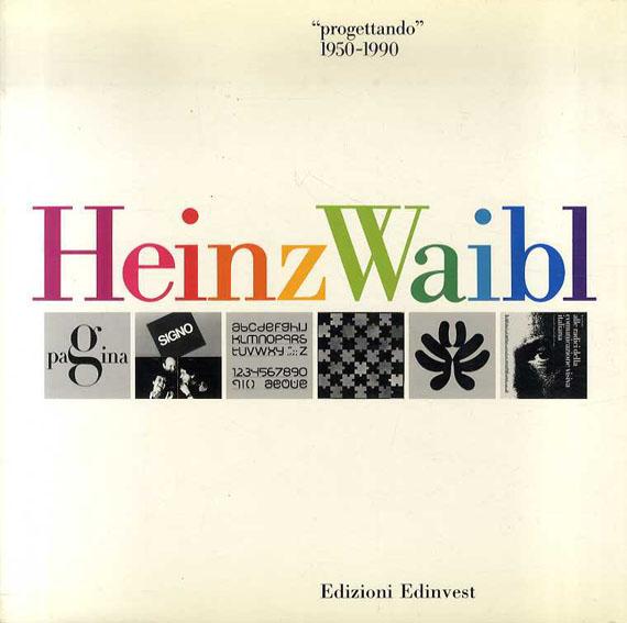 ハインツ・ワイブル Heinz Waibl: Progettando 1950-1990/Heinz Waibl/Achille Castiglioni/Roberto Sambonet