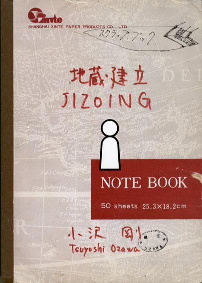 地蔵建立 Jizoing/小沢剛