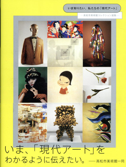 いま知りたい、私たちの「現代アート」 高松市美術館コレクション選集/高松市美術館監