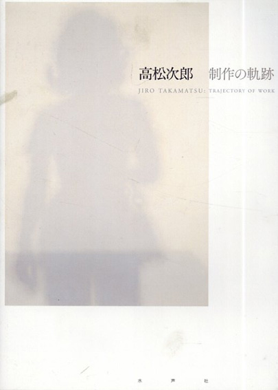 高松次郎 制作の軌跡/高松次郎 国立国際美術館編