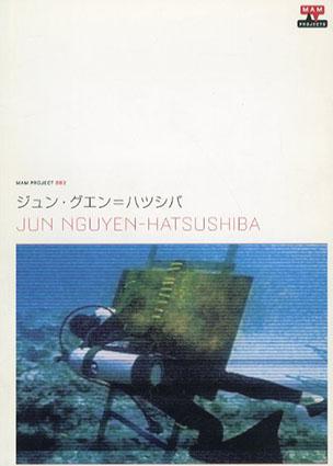 ジュン・グエン=ハツシバ Jun Nguyen-Hatsushiba MAMプロジェクト002/Jun Nguyen-Hatsushiba