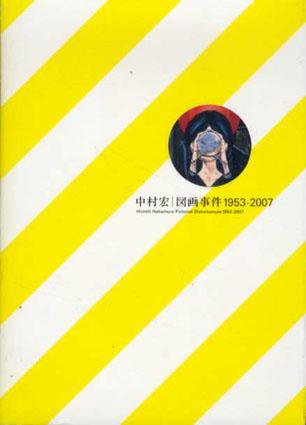 中村宏 図画事件1953-2007/東京都現代美術館/名古屋市美術館