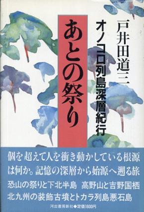 あとの祭り オノコロ列島深層紀行/戸井田 道三