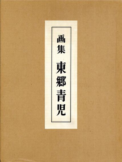 画集 東郷青児/嘉門安雄