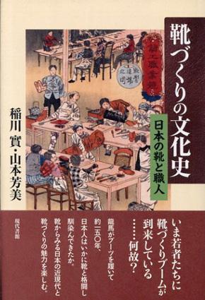 靴づくりの文化史 日本の靴と職人/
