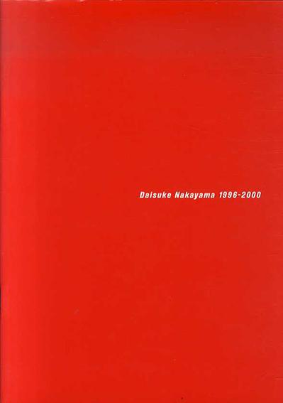 中山ダイスケ Daisuke Nakayama 1996-2000/