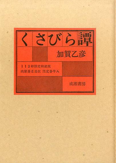 くさびら譚/八木義徳