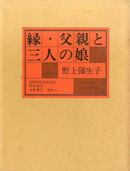 縁・父親と三人の娘/野上弥生子