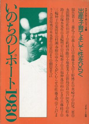 いのちのレポート1980/