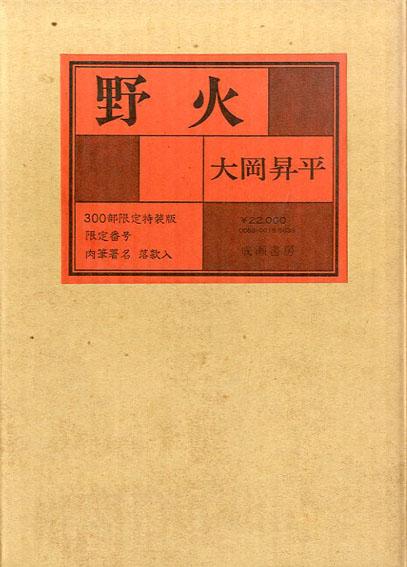 野火/大岡昇平