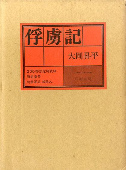 俘虜記/大岡昇平