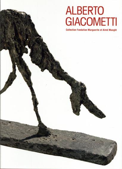 アルベルト・ジャコメッティ展 Alberto Giacometti/