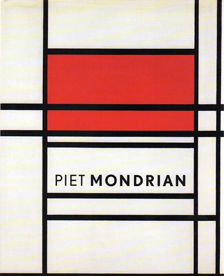 ピエト・モンドリアン Piet Mondrian: 1872-1944/Yve-Alain Bois/Angelica Zander