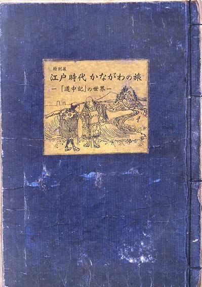 江戸時代かながわの旅 「道中記」の世界/