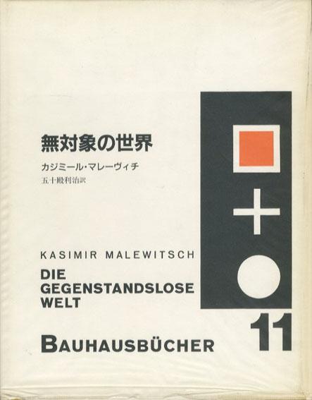 無対象の世界 バウハウス叢書11/カジミール・マレーヴィチ