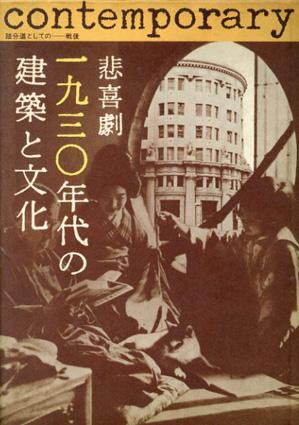 悲喜劇 1930年代の建築と文化/