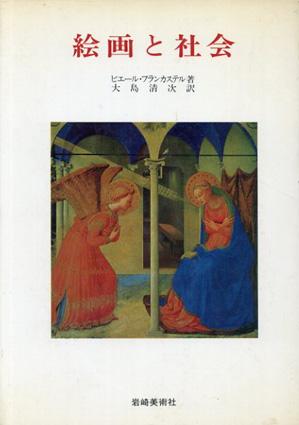 絵画と社会 美術名著選書5/