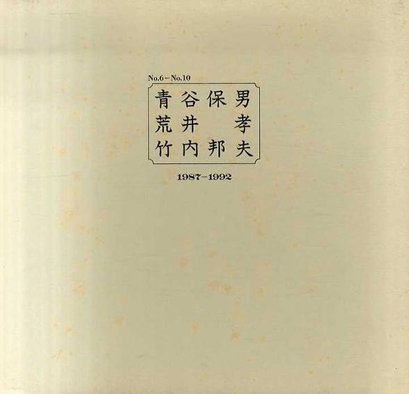 青谷保男 荒井孝 竹内邦夫 1982-1986 /青谷保男 荒井孝 竹内邦夫