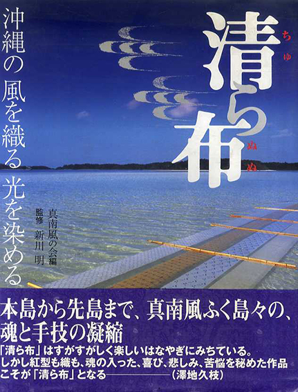 清ら布 沖縄の風を織る光を染める/新川明/ 真南風の会編