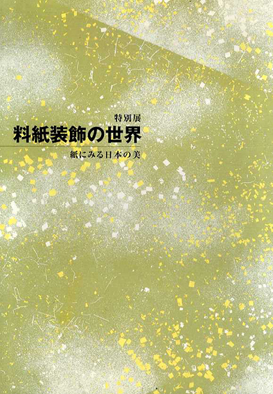 料紙装飾の世界 紙にみる日本の美 /茨城県立歴史館編