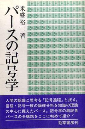 パースの記号学/米盛裕二