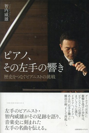 ピアノ、その左手の響き 歴史をつなぐピアニストの挑戦/智内 威雄
