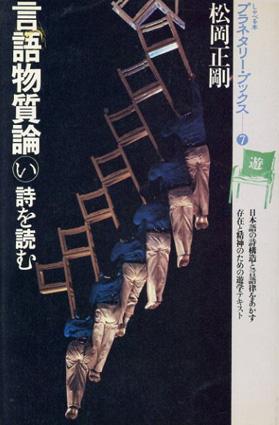 Planetary Books 7 言語物質論/