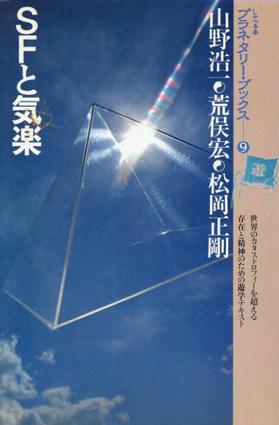 Planetary Books 9 SFと気楽/
