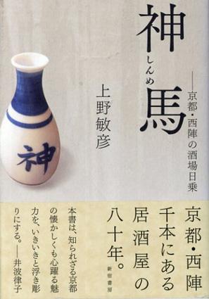 神馬(しんめ) 京都・西陣の酒場日乗/上野 敏彦