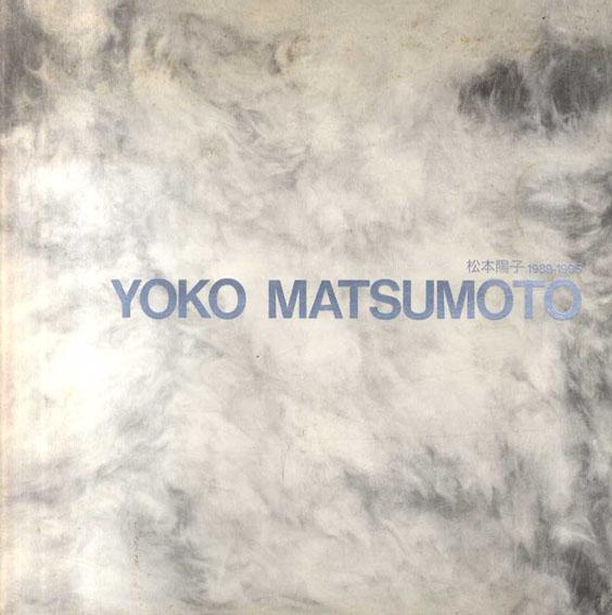 松本陽子 Yoko Matsumoto 1989-1995/