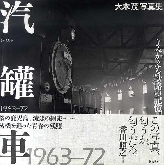 大木茂写真集 汽罐車 よみがえる鉄路の記憶1963‐72/大木茂