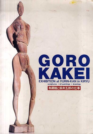 有鄰館と掛井五郎の仕事  Goro Kakei Exhibition at Yurin-Kan in Kiryu/掛井五郎
