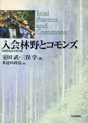入会林野とコモンズ 持続可能な共有の森/