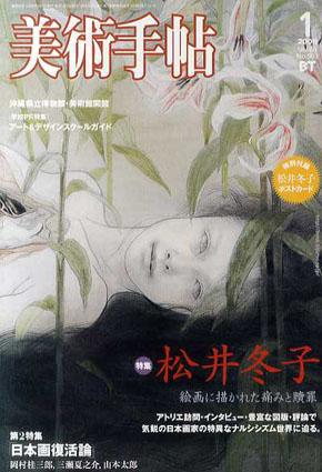 美術手帖 2008.1 No.903 松井冬子 絵画に描かれた傷みと贖罪/