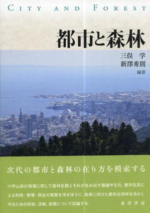 都市と森林/三俣学/新澤秀則