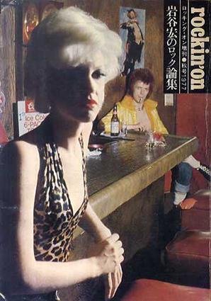 岩谷宏のロック論集 ロッキング・オン増刊 1977年秋号/岩谷宏