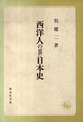 西洋人の見た日本史/牧健二