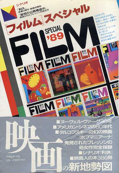 フィルムスペシャル '89/