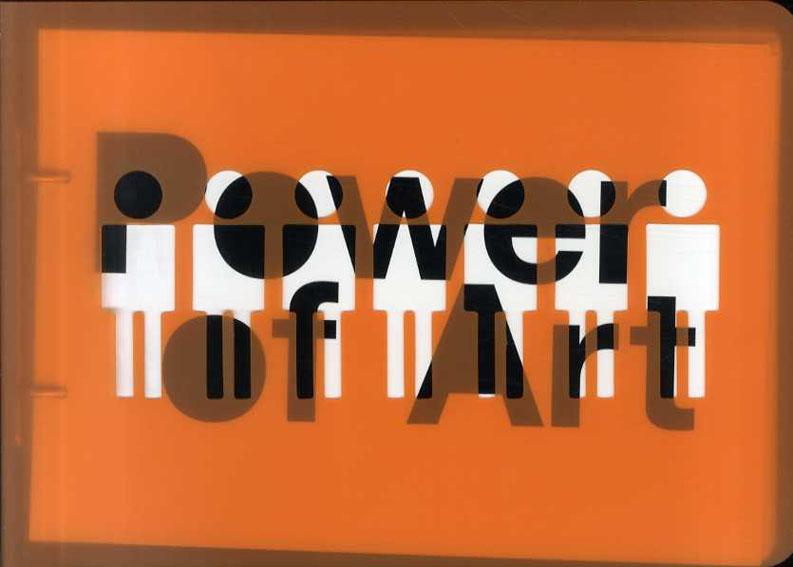 開館記念展 美術の力 時代を拓く7作家/兵庫県立美術館
