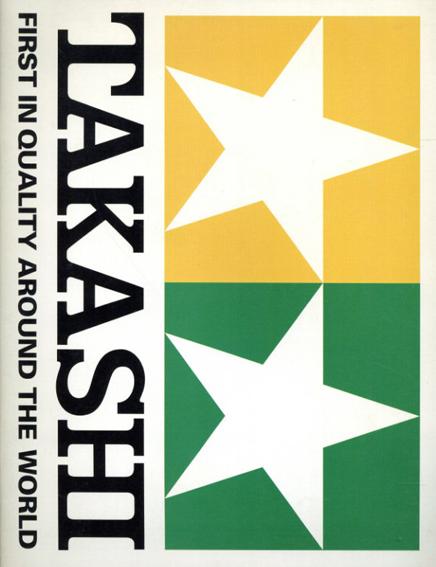 村上隆 Takashi Murakami: First In Quality Around The World 1989-1991/椹木野衣序文