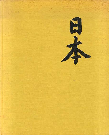 ウェルナー・ビショフ写真集 Werner Bischof: Japon/Werner Bischof