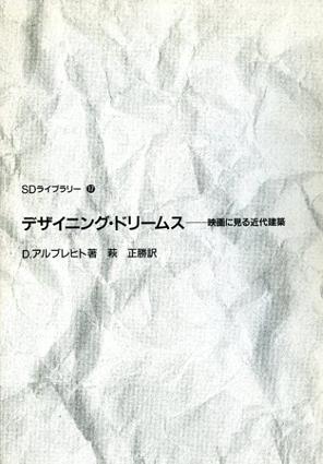 デザイニング・ドリームス 映画に見る近代建築/D・アルブレヒト 萩正勝訳