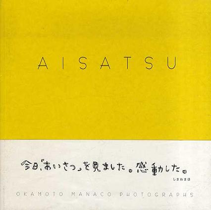 岡本真菜子写真集 Aisatsu/岡本真菜子